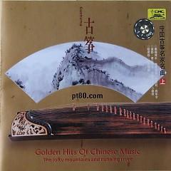 中国古筝名家名曲/ Golden Hits Of Chinese Music (CD1)