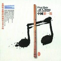 中国第一笛/ First Flute Of China (CD3)