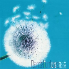 爱情蒲公英/ Dandelion Love (CD3)