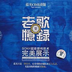 老歌忆录/ Thu Lục Nhạc Cũ - Various Artists