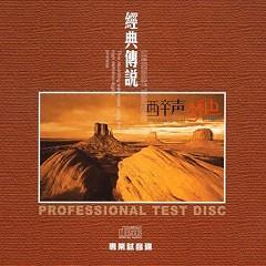 经典传说/ Truyền Thuyết Kinh Điển (CD2)