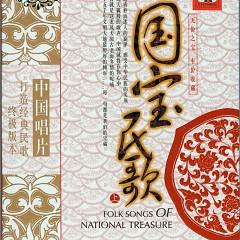 国宝民歌/ Dân Ca Bảo Vật Quốc Gia (CD1)