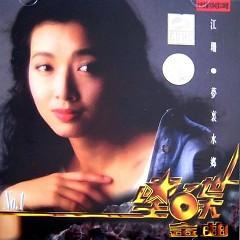 星碟金曲/ Nhạc Vàng Đĩa Sao - Various Artists