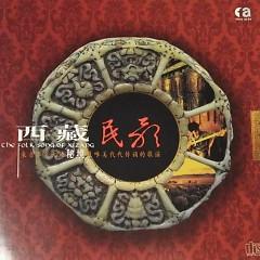 西藏民歌/ Dân Ca Tây Tạng