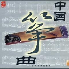 中国筝曲/ Nhạc Tranh Trung Quốc (CD8)