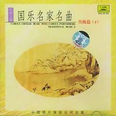 国乐名家名曲•传统篇/ Danh Khúc Danh Gia Quốc Nhạc -  Phần Truyền Thống (CD1)
