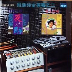 夜阑人静+黄土高坡/ Đêm Khuya Người Vắng + Dốc Cao Đất Vàng (CD1)