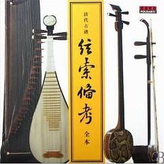 弦索备考/ Huyền Sách Phụ Lục (CD1)