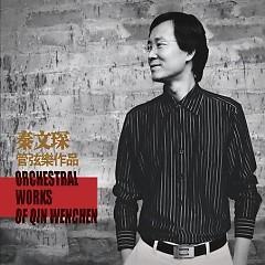 秦文琛管弦乐作品集/ Orchestral Works Of Qin Wenchen