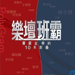 乐坛班霸/ Bá Đạo Nhạc Đàn (CD1)