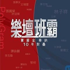 乐坛班霸/ Bá Đạo Nhạc Đàn (CD3)