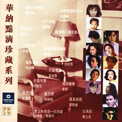 华纳点滴珍藏系列/ Series Quý Báu Hoa Nạp (CD1)
