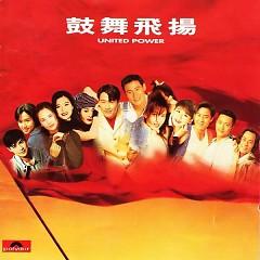 鼓舞飞扬(宝丽金唱片)/ Trống Và Điệu Múa Tung Bay (Đĩa Bảo Kim Lệ)