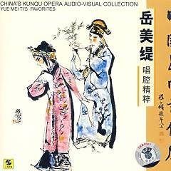 中国昆曲音像库/ China's Kunqu Opera Audio-Visual Collection (CD3)