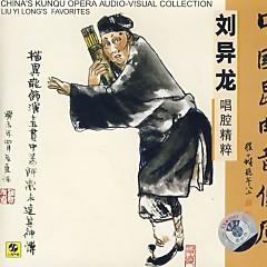 中国昆曲音像库/ China's Kunqu Opera Audio-Visual Collection (CD10)