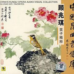 中国昆曲音像库/ China's Kunqu Opera Audio-Visual Collection (CD14)