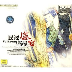 民谣盛宴①-兰花花/ Folksong Luxury 1 - Lanhuahua (CD2)