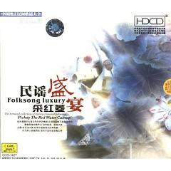 民谣盛宴③-采红菱/ Folksong Luxury 3 - Pickup The Red Water Caltrop (CD2)