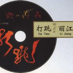 打跳丽江/ Da Tiao Lijiang (CD2)
