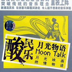 月光物语(酸民乐)/ Moon Talk