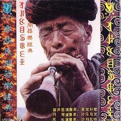 彝族民间器乐经典/ Kinh Điển Nhạc Cụ Dân Gian Dân Tộc Di (CD2)