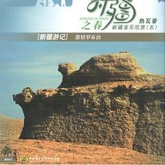 新疆音乐欣赏(五)/ Xingjiang Of Spring 5