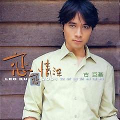 恋恋情深/ Luyến Luyến Tình Thâm (CD1)
