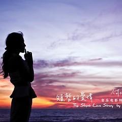 短暂的爱情/ Tình Yêu Ngắn