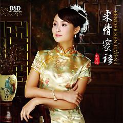 柔情蜜语/ Du Tình Mật Ngữ (CD2)