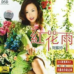 红花雨/ Mưa Hoa Đỏ