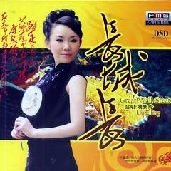 长城长/ Trường Thành Dài - Lưu Tử Linh