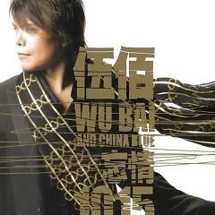 忘情1015/ Tình Lãng Quên 1015 (CD1) - Ngũ Bách & China Blue