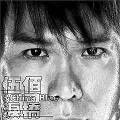 泪桥/ Cây Cầu Nước Mắt - Ngũ Bách & China Blue