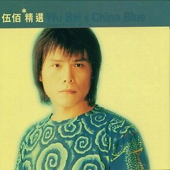滚石香港黄金十年-伍佰精选/ Wu Bai & China Blue Greatest Hits - Ngũ Bách & China Blue