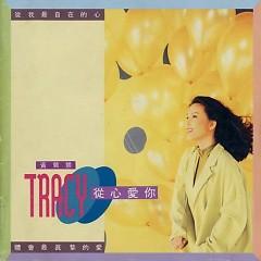 Album 从心爱你/ Cong Xin Ai Ni - Hoàng Oanh Oanh