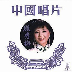 传奇再现/ Rebirth Of Legend (CD1) - Ân Tú Mai
