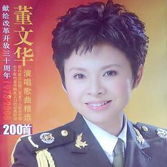 演唱歌曲精选200首/ Tuyển Chọn 200 Bài Hát Biểu Diễn (CD18) - Đổng Văn Hoa