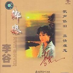 乡恋/ Nhớ Quê (CD1)