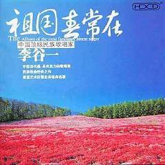 祖国春常在/ Mùa Xuân Tổ Quốc Luôn Tồn Tại (CD2) - Lý Cốc Nhất