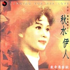 秋水伊人/ Longing For Her Love (CD1) - Lý Cốc Nhất