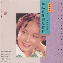 花儿为什么这样红/ Why So Red The Flowers (CD1) - Lý Cốc Nhất