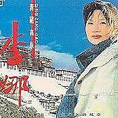 青藏高原1/ Cao Nguyên Thanh Tạng 1 (CD2) - Lý Na