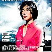 爱像大海/ Yêu Như Biển Lớn (CD1) - Lý Tâm Khiết