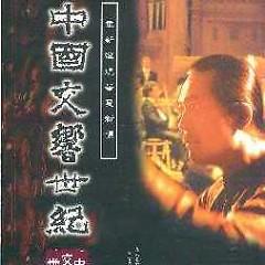 中国交响世纪/ Chinese Syphonic Century (CD11) - Lý Thái Tường