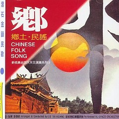 乡(乡土•民谣)/ Li Tai-Hsung Chinese Folk Song