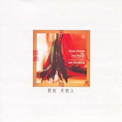 李泰祥经典-那些, 天地人/ Lee Tai Hsiang-Those People Sky And Places - Lý Thái Tường