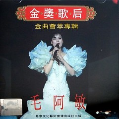 金奖歌后/ Ca Hậu Giải Vàng - Mao A Mẫn