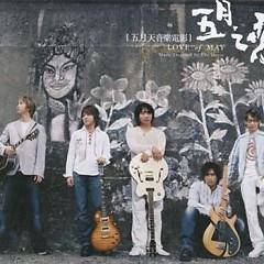 五月之恋/ LOVE Of MAY (CD2)