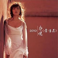 爱•生灵/ Yêu - Sinh Linh