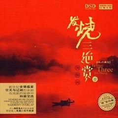 发烧(三绝赏①•浏阳河)/ Phát Sốt (Tam Tuyệt Thưởng - Sông Lưu Dương)